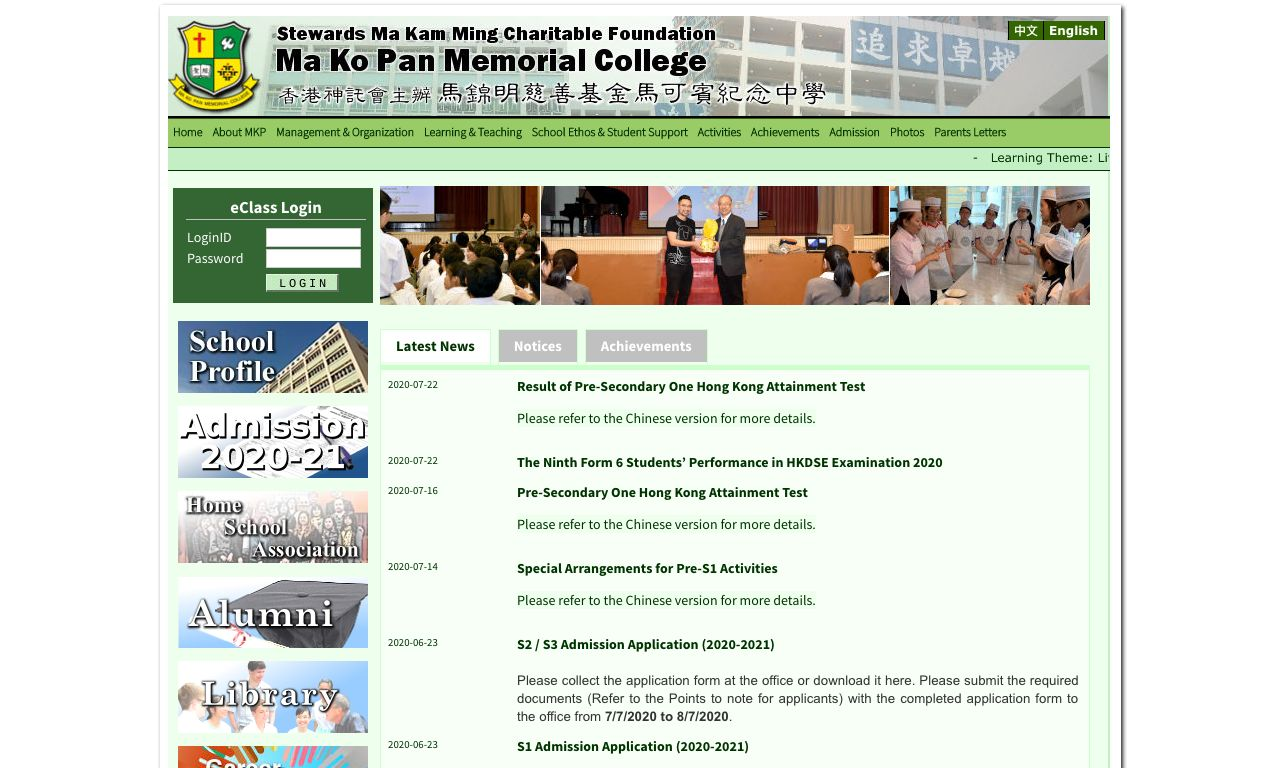 Screenshot of the Home Page of Stewards MKMCF Ma Ko Pan Memorial College