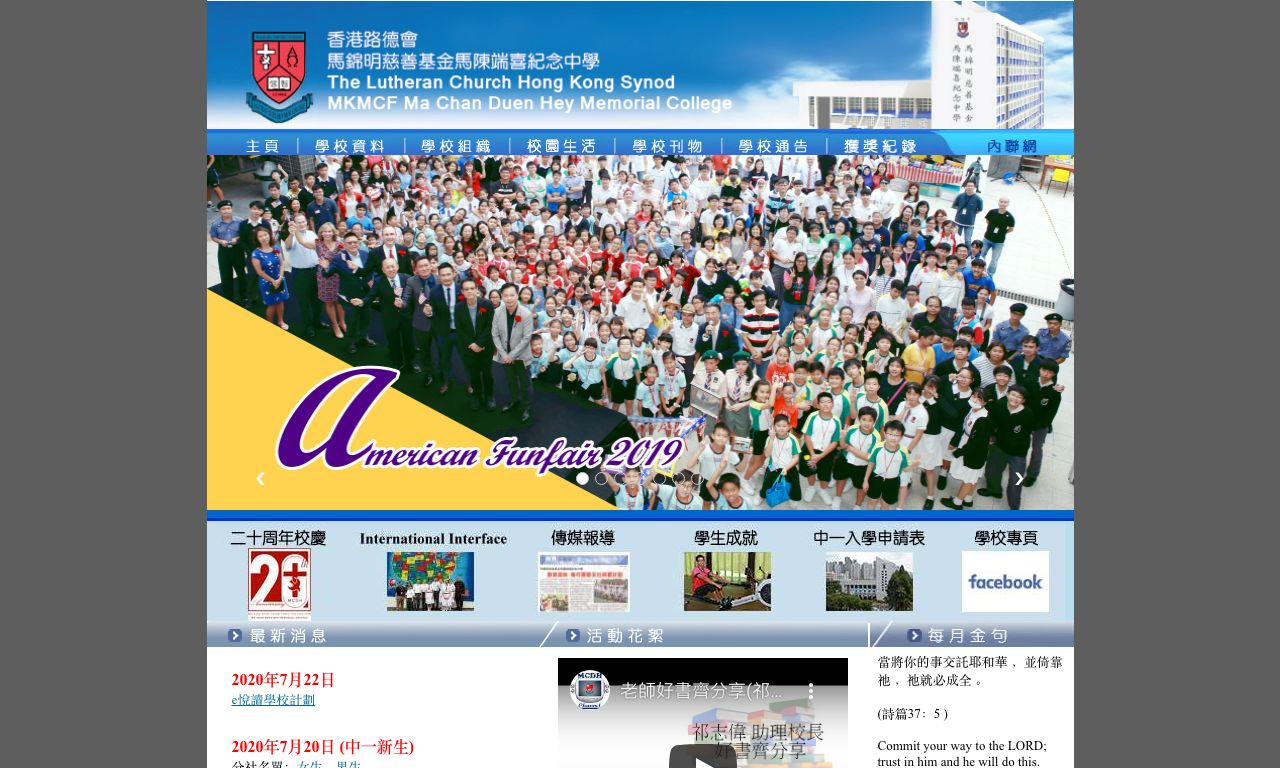 Screenshot of the Home Page of MKMCF Ma Chan Duen Hey Memorial College