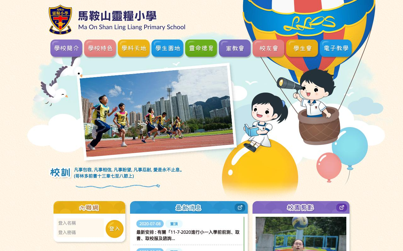 Screenshot of the Home Page of Ma On Shan Ling Liang Primary School