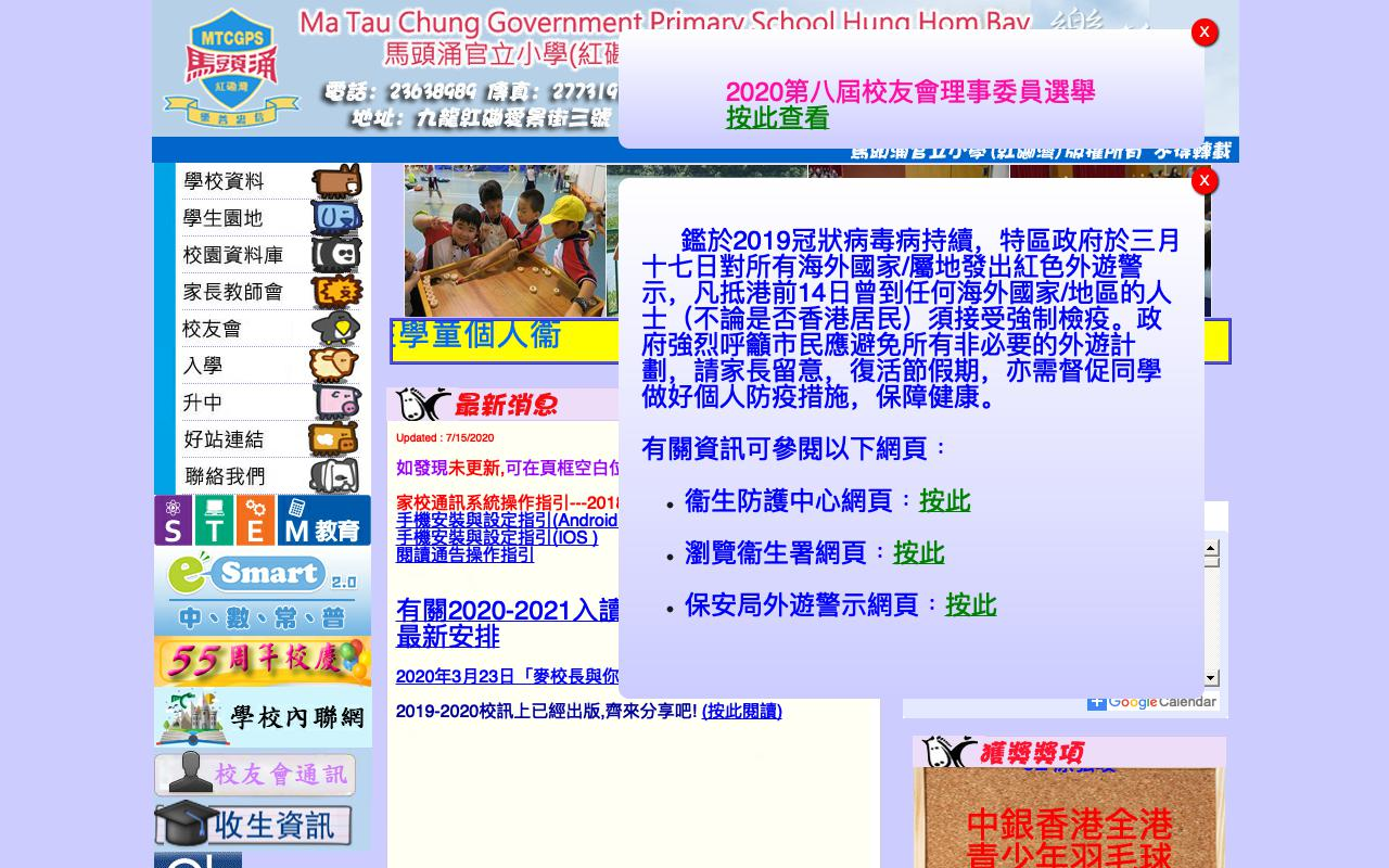 Screenshot of the Home Page of Ma Tau Chung Government Primary School (Hung Hom Bay)