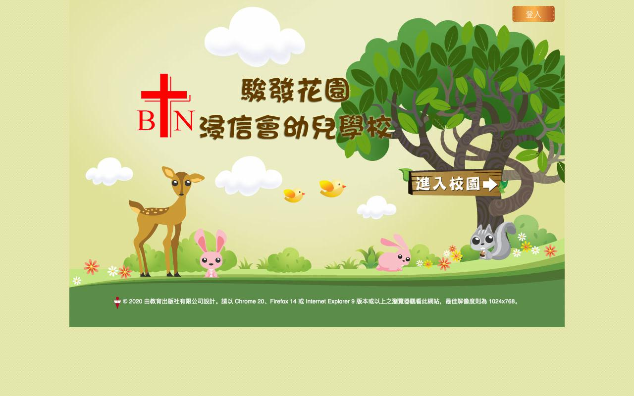 Screenshot of the Home Page of PROSPEROUS GARDEN BAPTIST NURSERY SCHOOL