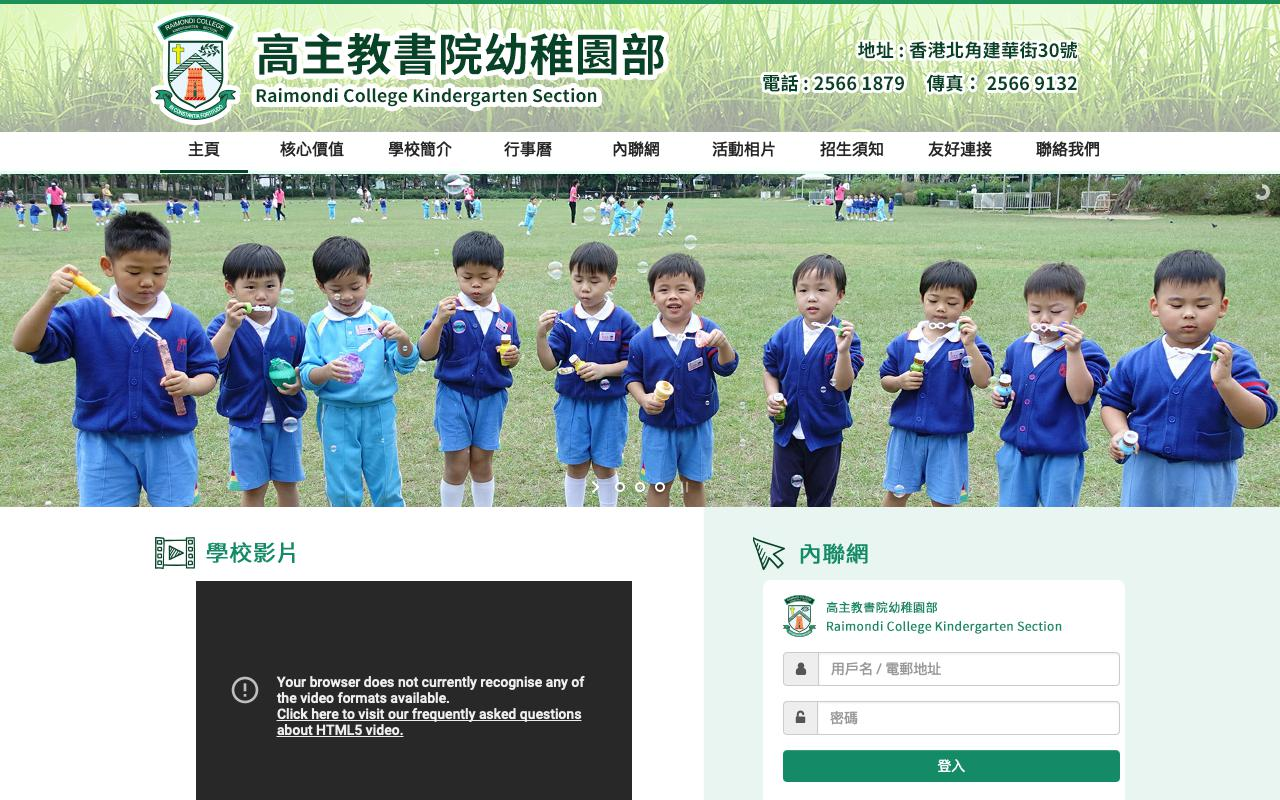 Screenshot of the Home Page of RAIMONDI COLLEGE KINDERGARTEN SECTION
