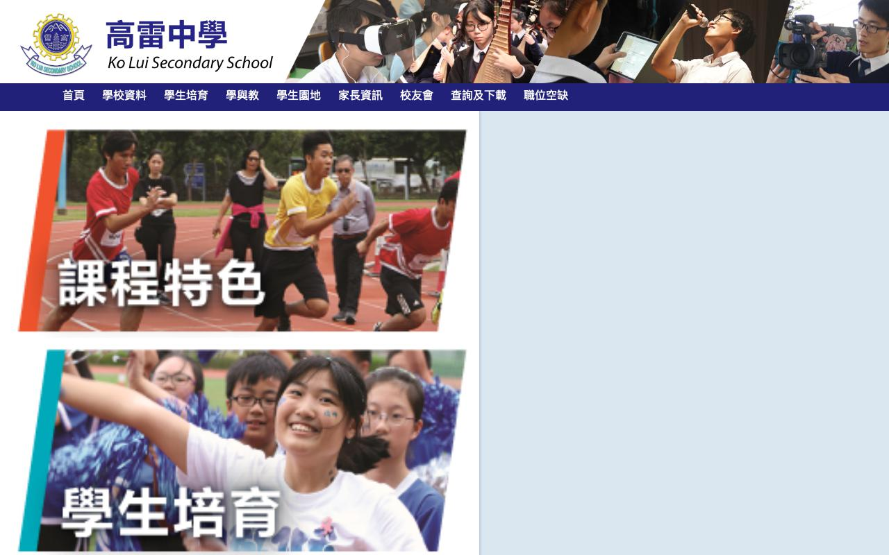 Screenshot of the Home Page of Ko Lui Secondary School