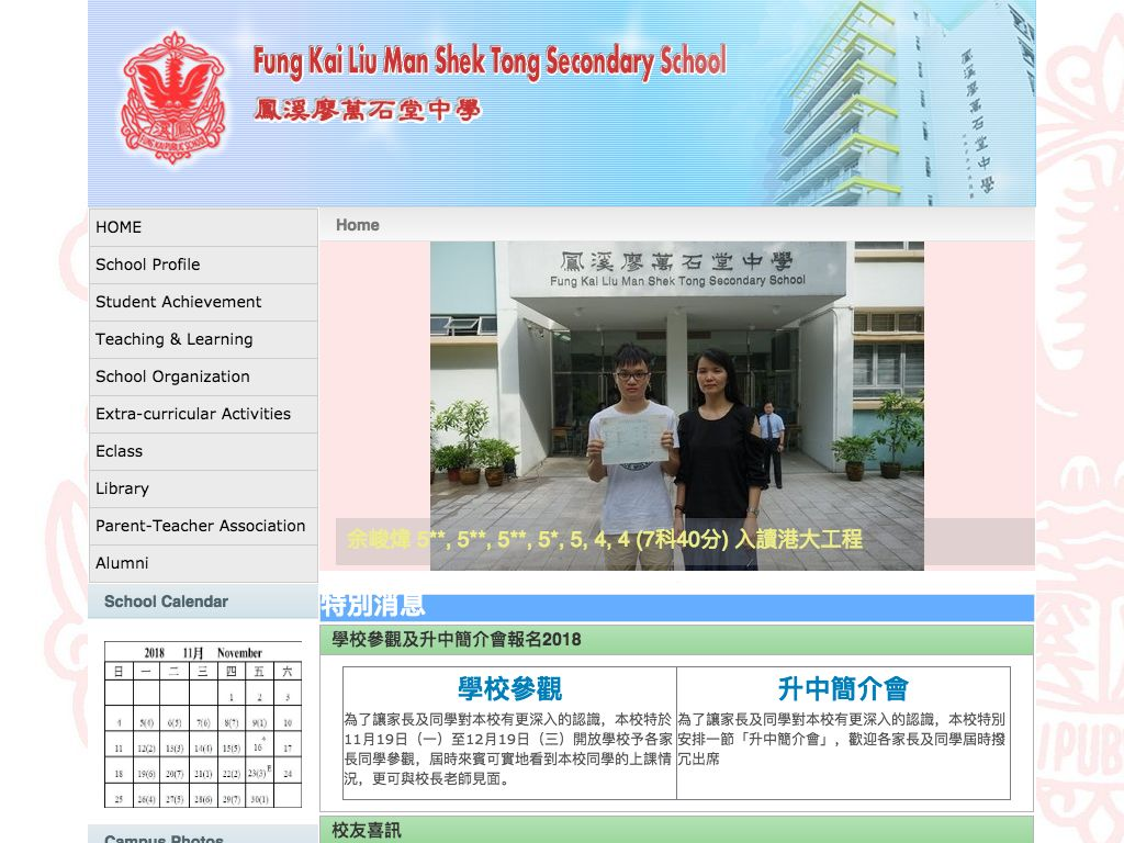 Screenshot of the Home Page of Fung Kai Liu Man Shek Tong Secondary School