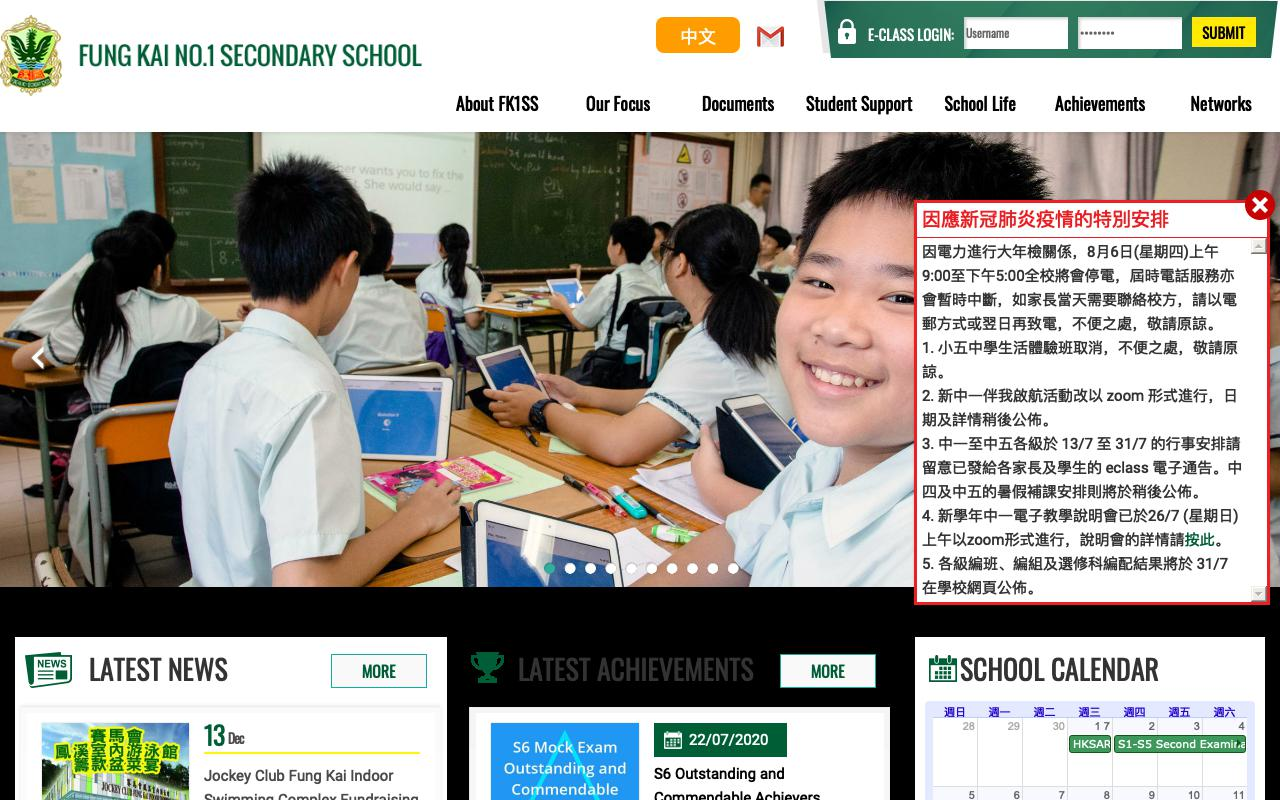 Screenshot of the Home Page of Fung Kai No. 1 Secondary School