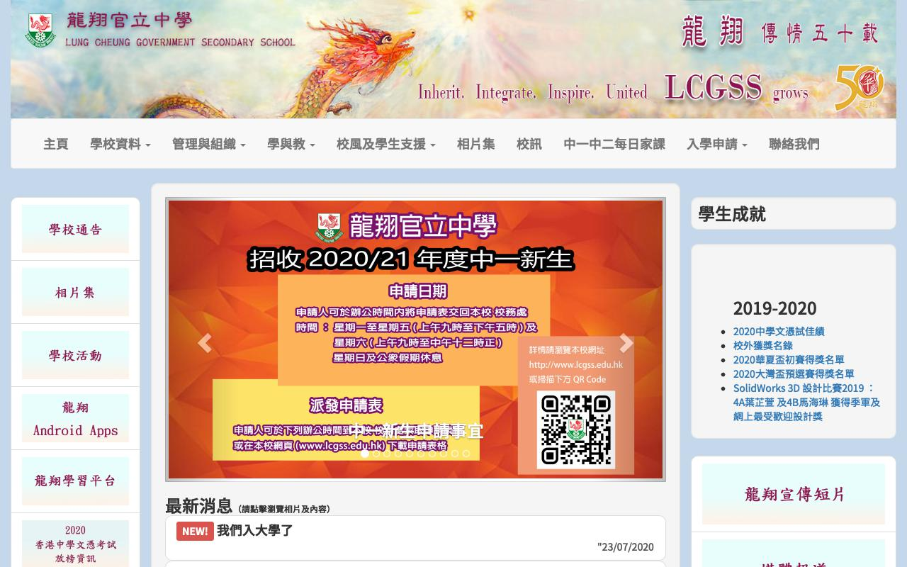 Screenshot of the Home Page of Lung Cheung Government Secondary School