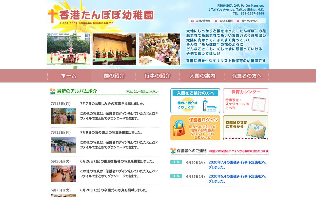 Screenshot of the Home Page of TANPOPO KINDERGARTEN