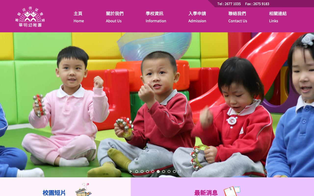 Screenshot of the Home Page of THE CHRISTIAN THE FAITH HOPE LOVE CHURCH WAH MING KINDERGARTEN