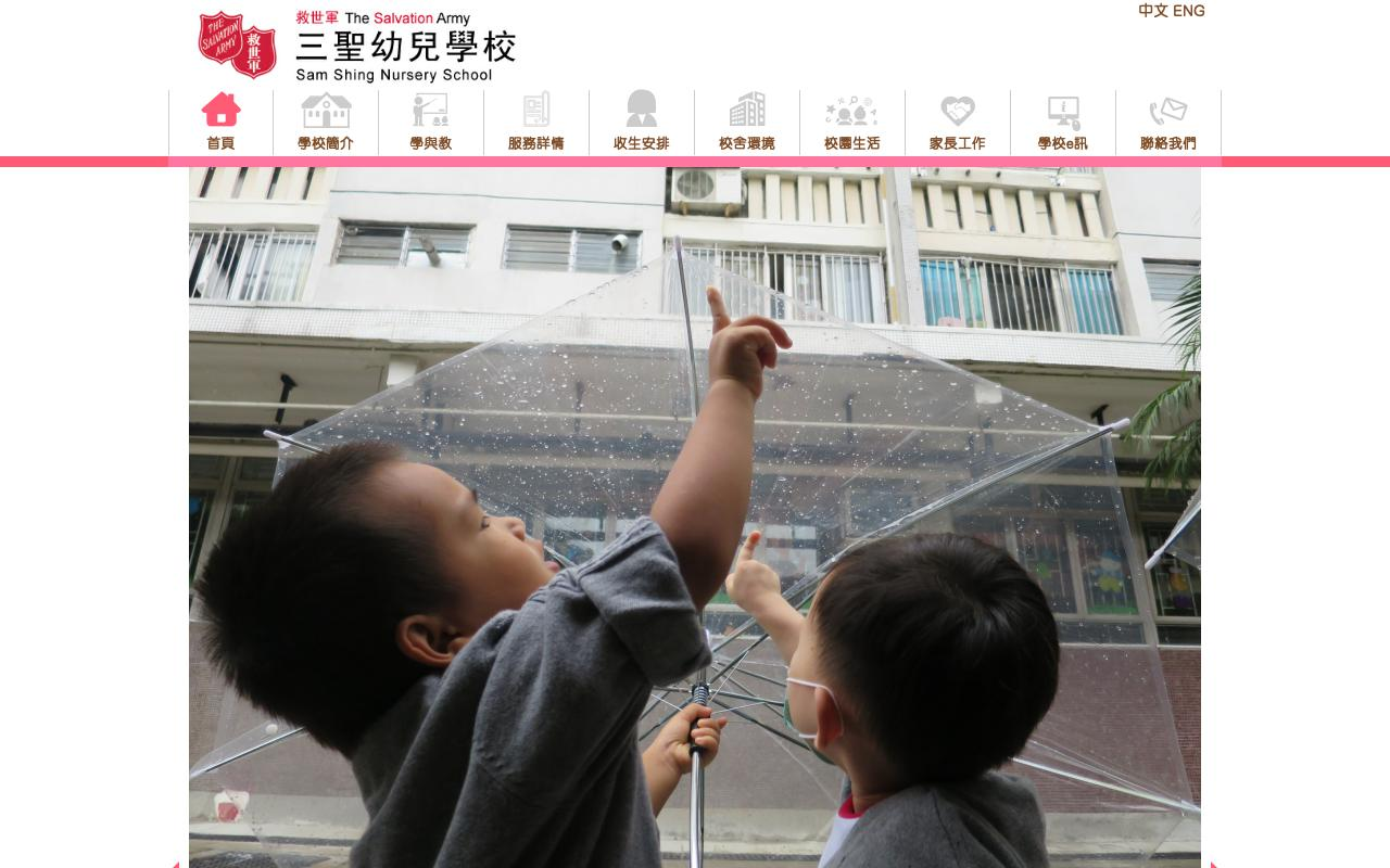 Screenshot of the Home Page of THE SALVATION ARMY SAM SHING NURSERY SCHOOL