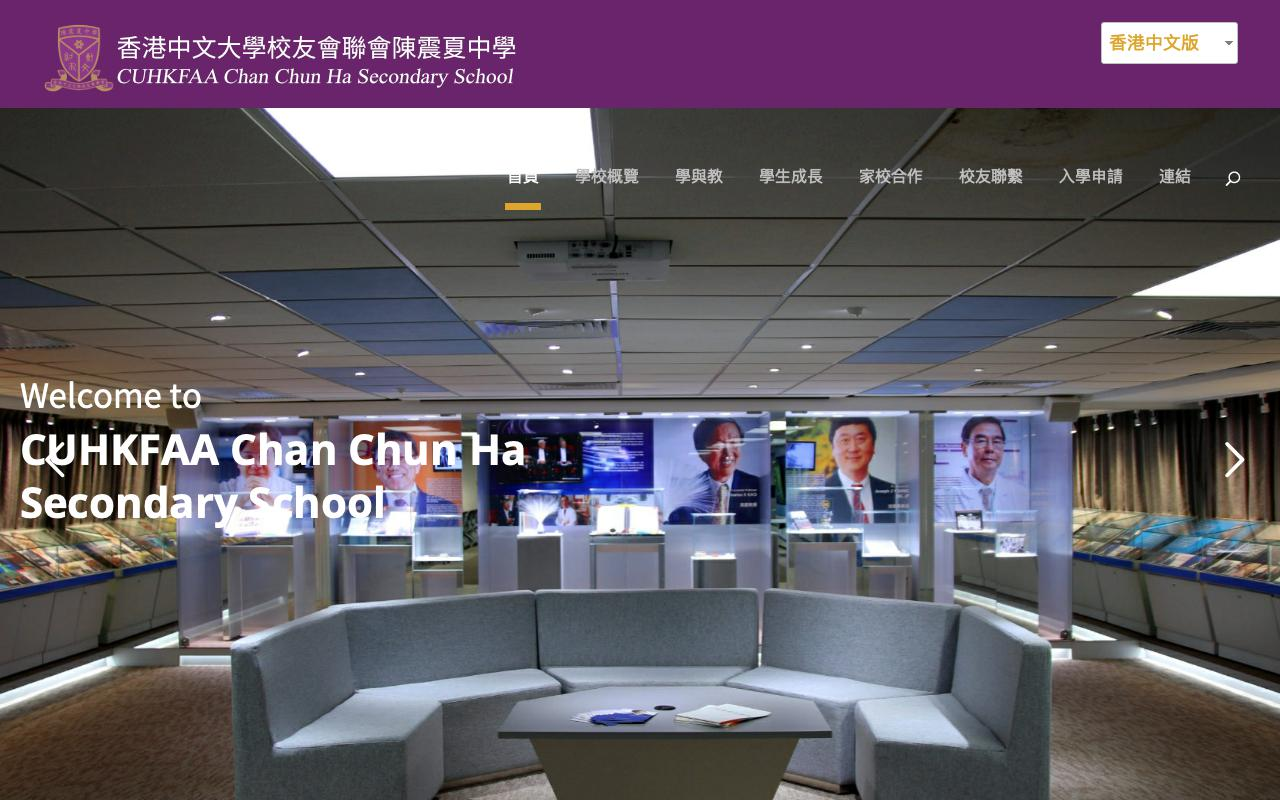 Screenshot of the Home Page of CUHKFAA Chan Chun Ha Secondary School